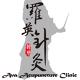Ava Acupuncture Clinic