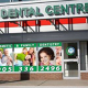 Beacon Hill Dental Centre, Family & Cosmetic Dentistry